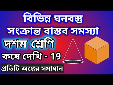 দশম শ্রেণী কষে দেখি 19. বিভিন্ন ঘনবস্তু সংক্রান্ত বাস্তব সমস্যা। Class 10 exercise 19.Madhyamik Math