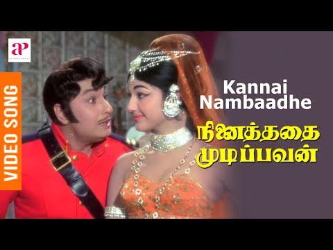 Video Ninaithathai Mudippavan Tamil Movie Songs   Kannai Nambaadhe Video Song   MGR   MS Viswanathan download in MP3, 3GP, MP4, WEBM, AVI, FLV January 2017