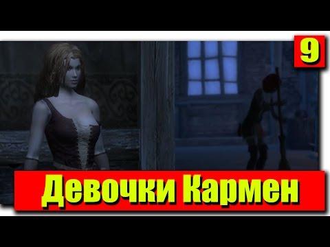 Прохождение The Witcher: Серия №9 - Девочки Кармен