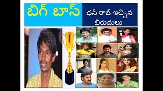 బిగ్ బాస్ తెలుగు -  ధన్ రాజ్ ఇచ్చిన బిరుదులు - DHANRAJ AWARDS TO BIGG BOSS TELUGU CONTESTANTSDescription: In 4th episode of bigg boss telugu actor Dhanraj entertained with his comedy discussions. He awarded each member with a title. KEYWORDSDHANRAJ AWARDS TO BIGG BOSS TELUGU CONTESTANTS,ధన్ రాజ్ ఇచ్చిన బిరుదులు,ధన్ రాజ్,బిగ్ బాస్ తెలుగు,jr.ntr,జూ. ఎన్ టీ ఆర్,బిగ్ బాస్ టీవీ షో,Star Maa Bigg Boss Telugu Season,STAR MAA,BIG BOSS TELUGU,JUNIOR NTR,DHANRAJ,DHANRJ,SAMPOORNESH BABU,bigg boss telugu latest episode,BIGG BOSS TELUGU,BIG BOSS TELUGU CONTESTANTS,JR NTR SHOW,CONTESTANTS AT BIGG BOSS TELUGU,JR NTR HOSTS,bigg boss telugu full episodes,bigg boss telugu weekend with jr ntr,MUMAITH KHAN