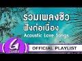 รวมเพลงชิว ฟังต่อเนื่อง Acoustic Love Songs [G : Music Playlist]