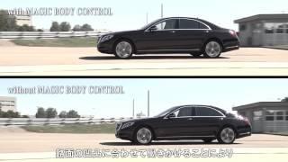 【驚きのサスペンション技術】メルセデス・ベンツ 新型Sクラス MAGIC BODY CONTROL