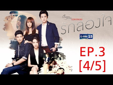 Club Friday To Be Continued ตอนรักลองใจ EP.3 [4/5]