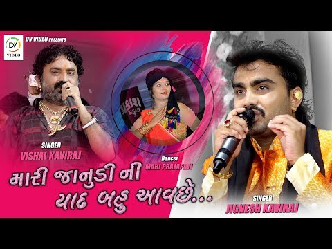 Download Jignesh Kaviraj & Vishal Kaviraj / Sajan Mari Lakho Ma Ek / New Gujrati 2018 / DV Video hd file 3gp hd mp4 download videos