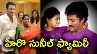 Hero Sunil Family Rare and Unseen Video | Hero Sunil with Wife Rare Photos