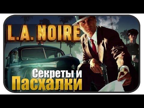 Пасхалки L.A.Noire [Easter Eggs]