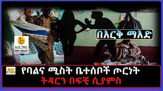 Ethiopia: በእርቅ ማእድ የባልና ሚስት ቤተሰቦች ጦርነት ትዳርን በፍቺ ሲያምስ ከባለሙያዋ ትእግስት ዋልተንጉስ ጋር