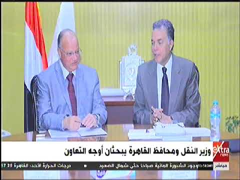 وزير النقل يبحث مع محافظ القاهرة إزالة المخلفات من خطوط السكة الحديد