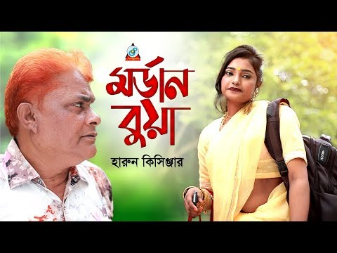Harun Kisinger - Modern Bua | মর্ডান বুয়া | Bangla Koutuk 2019 | Official Comedy | Sangeeta