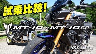 こんばんは!YSP横浜戸塚です。 少しアップが遅れてしまいました…ときどき火曜日アップです♪ 今回の動画は、MT-10SPとMT-10を実際...