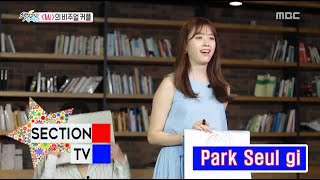 Video [Section TV] 섹션 TV - Han Hyo-joo midstroke! 20160703 MP3, 3GP, MP4, WEBM, AVI, FLV April 2018