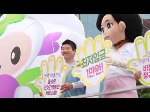 <업다운송 뮤직비디오>  행복한 인력UP! 환자사랑UP!