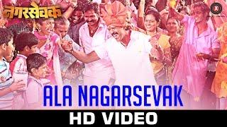 Presenting the title track of Nagarsevak sung by Raja Hasan & Dev Chavan. Song - Aala Nagarsevak - Title Track Music - Dev...
