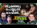 Thoomanju Peyyunna Raavil | Latest Christmas Song | Jacob Ambadan | Franco
