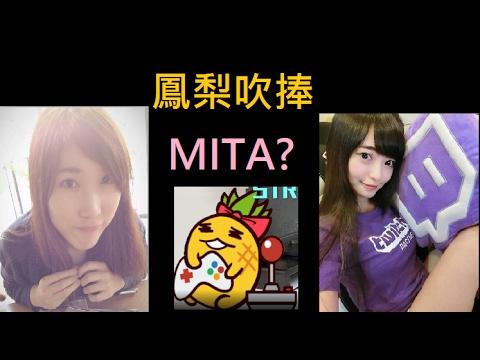 【鳳梨妹實況】看鳳梨怎樣吹捧 Mita