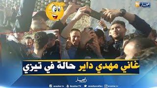 هكذا استقبل ناس تيزي وزو مترشح للرئاسيات غاني مهدي