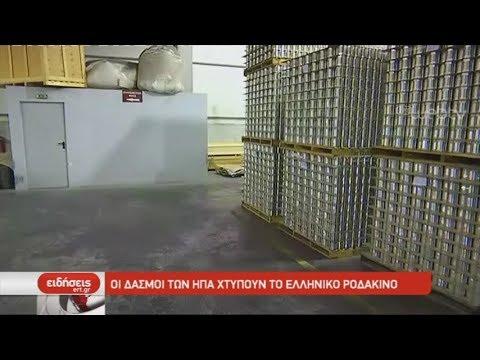 Οι δασμοί των ΗΠΑ χτυπούν το Ελληνικό ροδάκινο | 04/10/2019 | ΕΡΤ