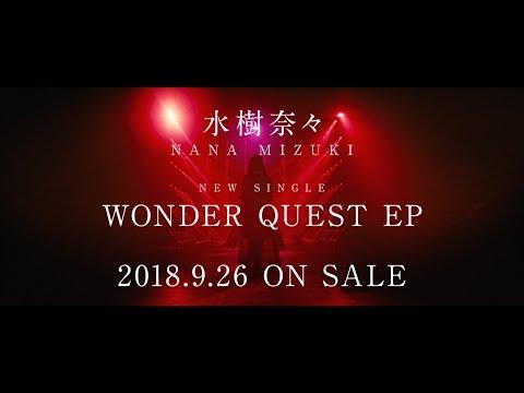 水樹奈々『WONDER QUEST EP』TV-CM 15sec.