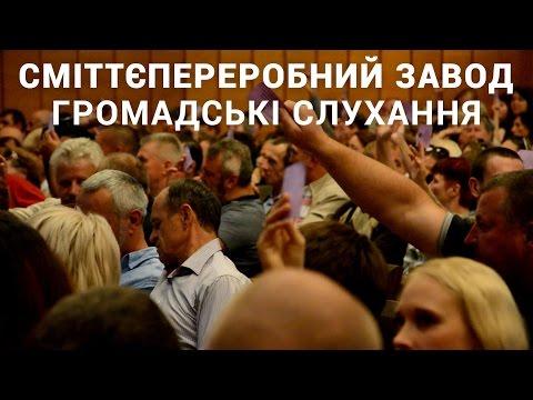 Чи будувати сміттєпереробний завод у Черкасах, обговорили на громадських слуханнях