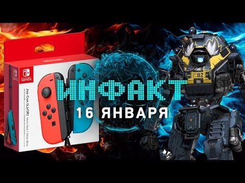 Инфакт от 16.01.2017 [игровые новости] — Nintendo Switch, Titanfall 2, The Legend of Zelda…