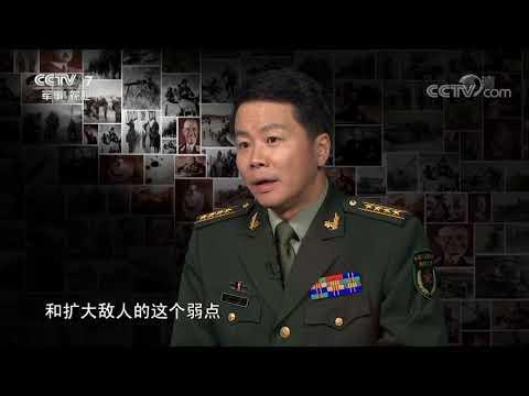 解放战争经典战例·定陶战役 【百战经典 20170909】