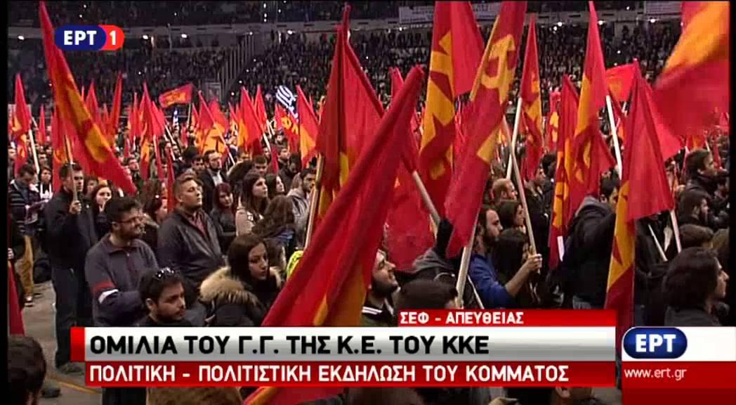 Δ. Κουτσούμπας: ΣΥΡΙΖΑ – ΑΝΕΛ ολοκληρώνουν τη βρώμικη δουλειά