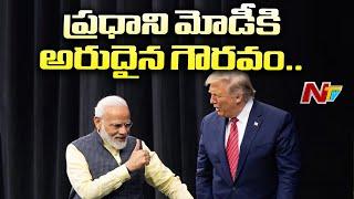 ప్రధాని మోడీకి అరుదైన గౌరవం.! Donald Trump Presents Legion Of Merit To PM Modi