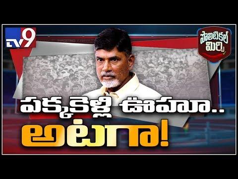 Political Mirchi:  బీజేపీతో టచ్ లో ఉన్న టీడీపీ నేతలెవరూ? - TV9