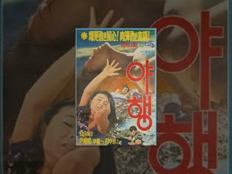 야행(1977) / Night Journey  (Yahaeng)