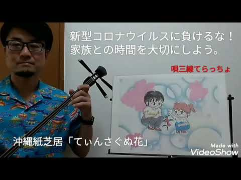 神奈川「バーチャル開放区」沖縄紙芝居「てぃんさぐぬ花」の画像