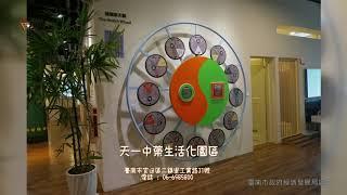 台南觀光工廠好好玩
