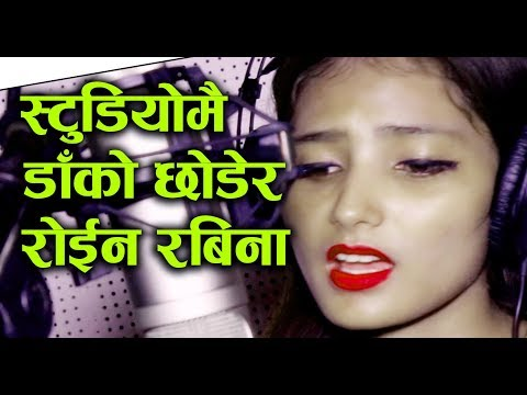(Rabina Badi Live    गीत Recording को क्रममा स्टुडियो मै धरधरी रोइन रबिना    - Duration: 9 minutes, 36 seconds.)