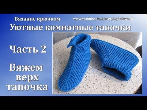 Вязанные тапочки домашние спицами
