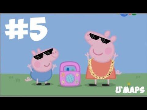 А какую музыку ты любишь Пеппа  №5