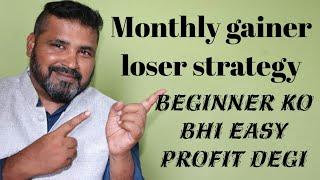 Monthly gainer loser strategy beginner ko bhi easy profit degi।pair strategy90% success । Pankajjain