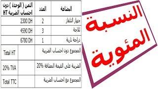 الرياضيات السادسة إبتدائي - النسبة المئوية 2 تمرين 4