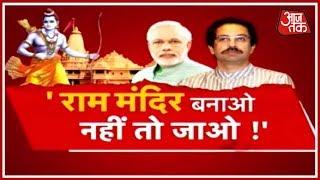 Video क्या राम मंदिर के लिए अध्यादेश कीUddhavकी मांग राजनीतिक है?देखिए दंगलRohit Sardanaके साथ MP3, 3GP, MP4, WEBM, AVI, FLV Oktober 2018