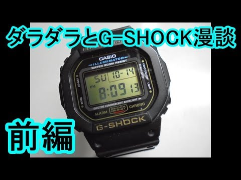 角型G-SHOCK DW-5600Eが好きなんだ видео