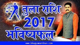 Tula Rashi 2017, Libra Horoscope 2017, तुला राशिफल 2017 Video
