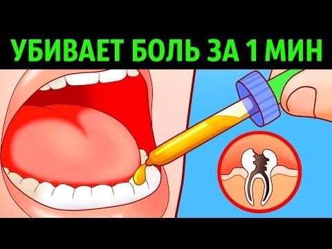 что делать при боли в зубе в домашних