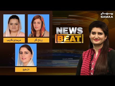Naye Chief Justice   News Beat   Paras Jahanzeb   SAMAA TV   Jan 18, 2019