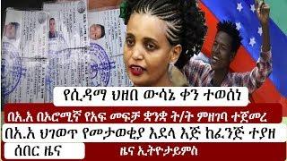 Ethiopia: የኢትዮታይምስ የዕለቱ ዜና | EthioTimes Daily Ethiopian News | Addis Ababa | Sidama