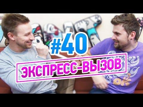 Экспресс-вызов #40
