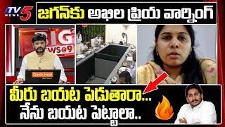 Bhuma Akhila Priya Strong Warning to AP CM YS Jagan | Murthy Debate | TDP vs YCP