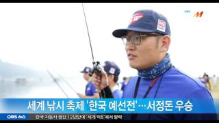 세계 낚시 축제 '한국 예선전'서정돈 우승