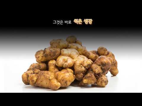 강남구청 카드뉴스 - 생강