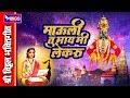 MAULI TU MAY MI LEKARU | VITTHAL BHAKTI GEET | माउली तू माय मी लेकरू | विठ्ठल भक्ती गीत