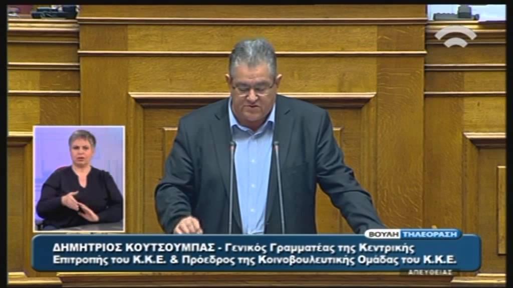 Δ. Κουτσούμπας (Γεν. Γρ. ΚΚΕ) στη συζήτηση για την ανακεφαλαιοποίηση των τραπεζών (31/10/15)