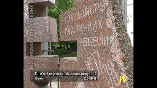Пам'яті жертв політичних репресій