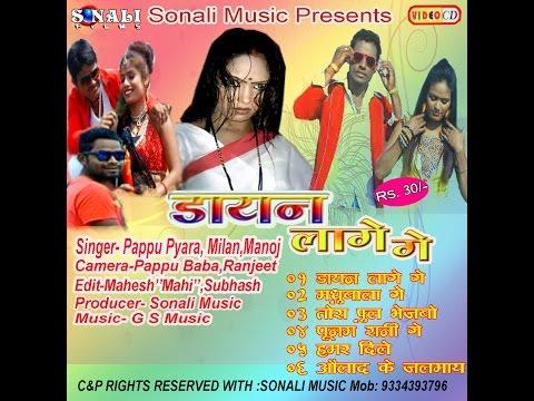 Video डायन लागे गे #  new khortha song 2015#डरावना विडियो download in MP3, 3GP, MP4, WEBM, AVI, FLV January 2017